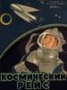 Космический рейса
