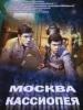 Фильм Москва - Кассиопея