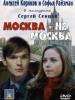 Фильм Москва - не Москва_Российское кино