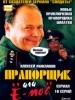 прапорщик Шматко