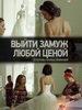 Выйти замуж любой ценой