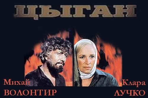 Михай волонтир и клара лучко в сериале