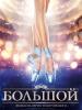 Большой - фильм Тодоровского