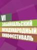 Забайкальский кинофестиваль