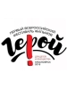 всероссийский фестиваль фильмов для детей и юношества «Герой»