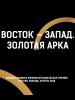 кинопремия Восток — Запад. Золотая арка