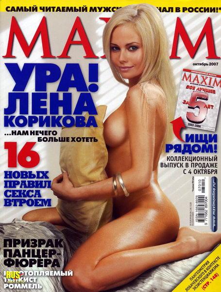 xxx фото из мужских журналов