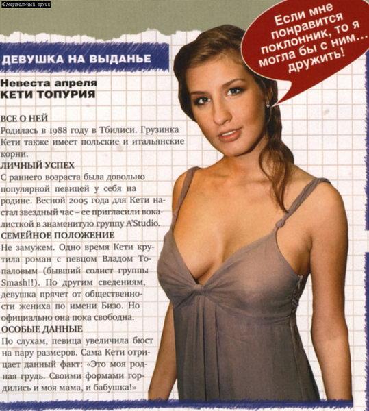 keti-topuriya-video-s-goloy