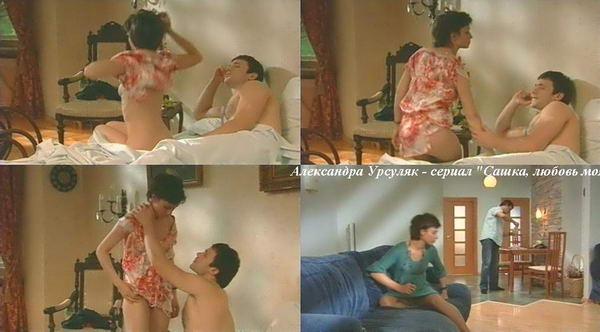 Александра урсуляк порно фото видео