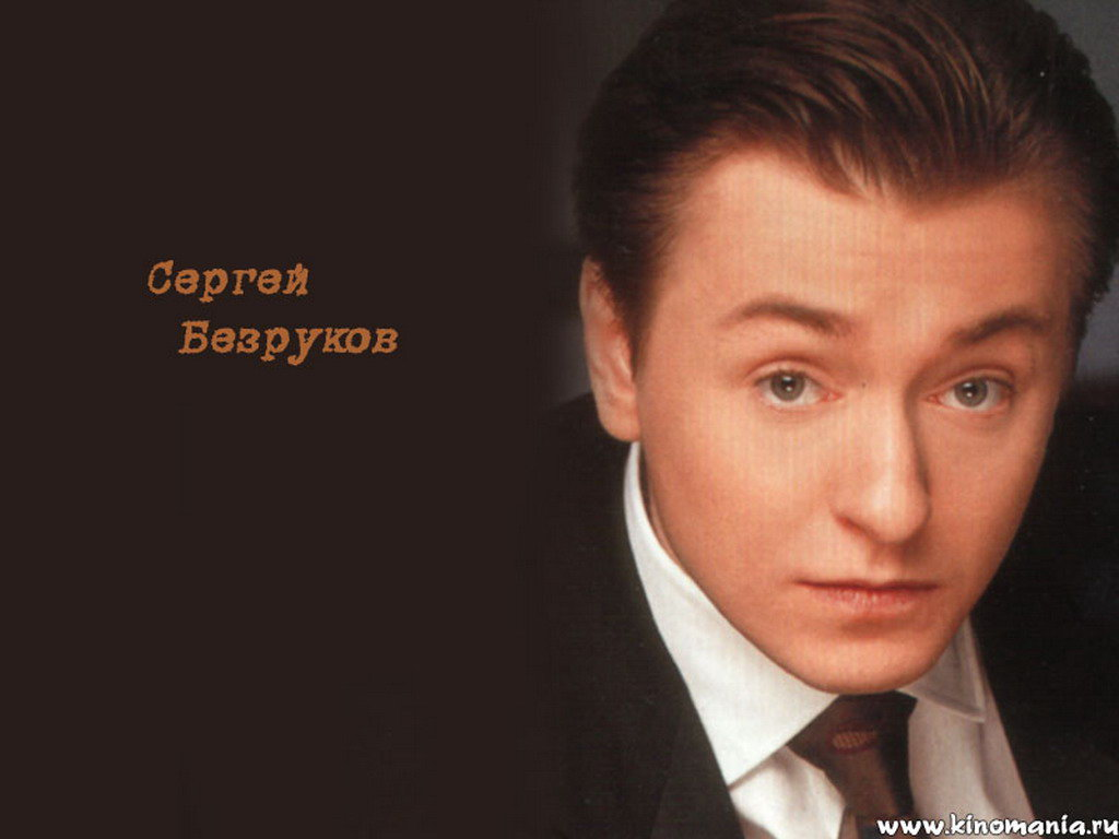 www безруков ru: