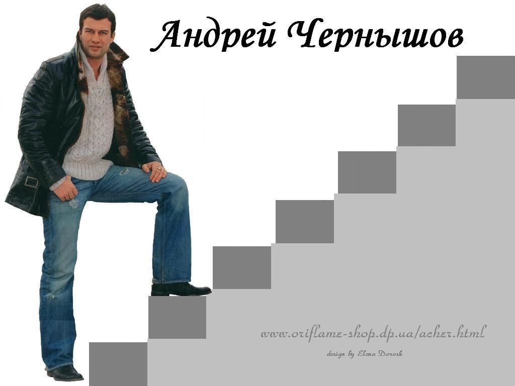 Фото Андрея Чернышова С Женой