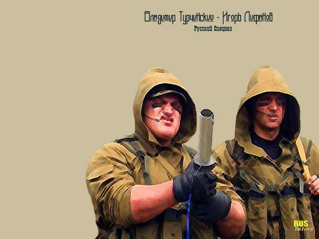 Спецназ По Русски 2 Торрент